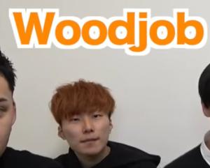 Woodjobというあむぎり