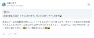 北野日奈子のコメント欄