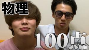 物理100点