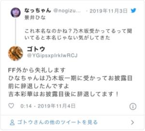 景井ひなの乃木坂情報