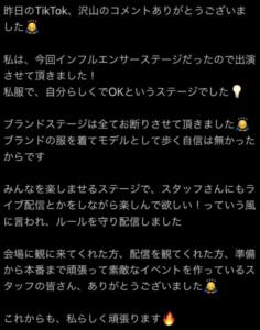 加藤乃愛のコメント