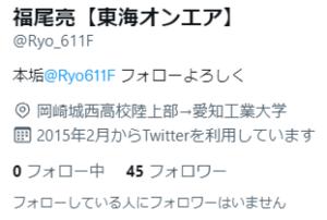 りょうのTwitter