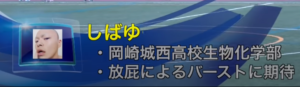 岡崎城西高校のしばゆー